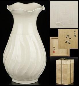 人間国宝【塚本快示】最上位作 牙白釉花瓶 本人作の名品! 共箱 保証