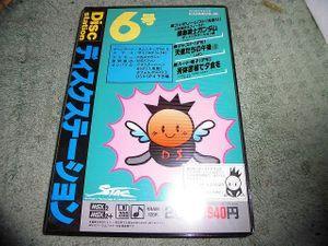 Y198 MSX2ソフト ディスクステーション第6号 (#6) コンパイル 箱説明書付 ディスク2枚