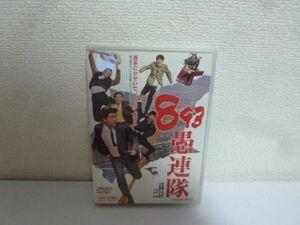 東映 893愚連隊 全国劇場公開作品 DVD セル版 中島貞夫 松方弘樹 荒木一郎 天知茂