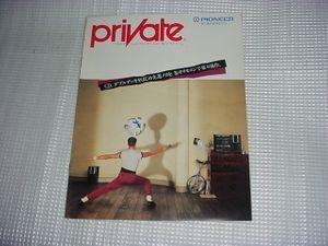 1984年10月 パイオニア システムコンポ 新プライベートのカタログ