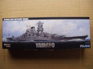 フジミ模型 1/700 艦NX1 日本海軍超弩級戦艦 大和