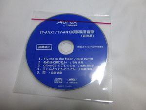 【新品】東芝 TOSHIBA TY-ANX1 Aurex(オーレックス)用視聴用音源CD 非売品