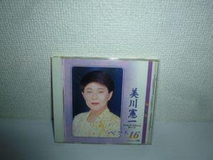 美川憲一 ベスト16 女の翼 慕情 CD アルバム