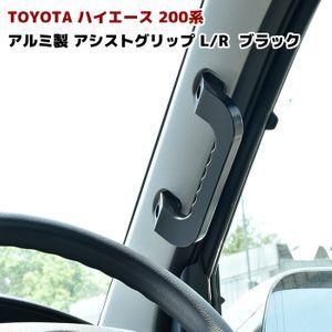200系 ハイエース 1型 2型 3型 4型 5型 アルミ アシスト グリップ ブラック 運転席 助手