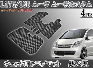L175 185S ムーヴ フロアマット チェック 柄 黒 / 灰 4点セット 新品 高品質 フロント リ