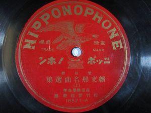 管弦樂 續支那名曲選集(上・下)/島田晴譽指揮 松竹管弦樂團