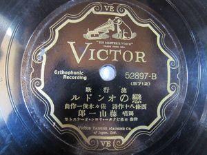 流行歌 戀のオンドル/獨唱 藤山一郎/新小唄 京城祭/唄 市丸