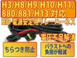 H3/H8/H9/H10/H11/H13用リレーハーネス HID電源安定用 as6051