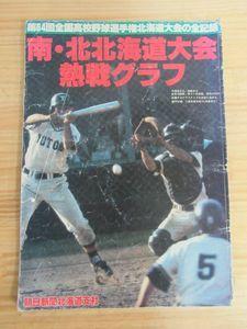 180629◎n04◎南・北北海道大会熱戦グラフ■昭和57年8月 第64回全国高校野球選手権北海道
