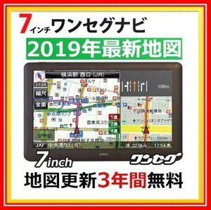 1円~ 2019年最新地図 7インチ タッチパネル ワンセグ ポータブルカーナビ 3年間地図更新