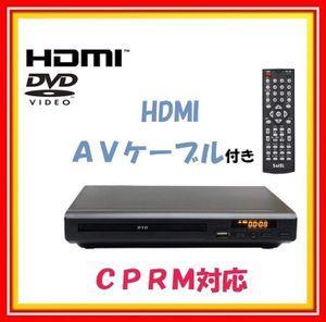 1円~ DVDプレーヤー HDMI端子搭載 再生 専用 本体 HDMI 小型 コンパクト CPRM対応 USB