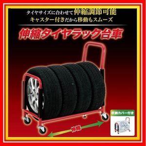 3750円~20個まで タイヤラック キャスター付 カバー付 台車 奥行き 伸縮 調節 で全サイ