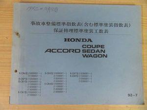 170514z03●HONDA ACCORD COUPE/SEDAN/WAGON E-CB型 事故車整備/塗装標準指数表/保証修理