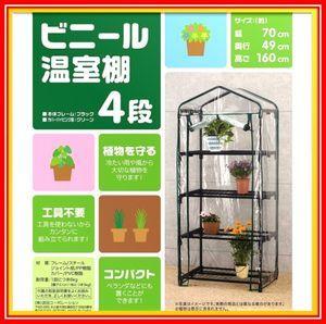 1円~ 温室 本体 カバー付き 家庭用 DIY 4段 ガーデンハウス 小型 ビニールハウス 簡易