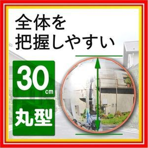 1円~ カーブミラー 直径30cm アクリル ガレージミラー 屋外 事故防止 車庫 路地 駐車場