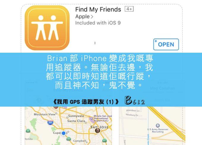 偷食的人有難了:我用GPS追蹤男友(一)