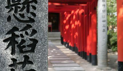 Japan in Fukuoka - JP - JP