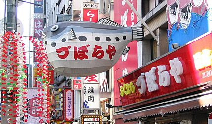 Japan in Osaka - JP - JP