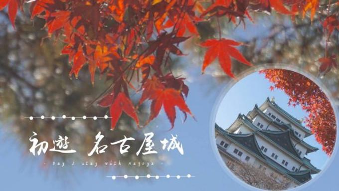 【冬の旅in名古屋】由名古屋出發。景點篇.Day 2 初遊名古屋城