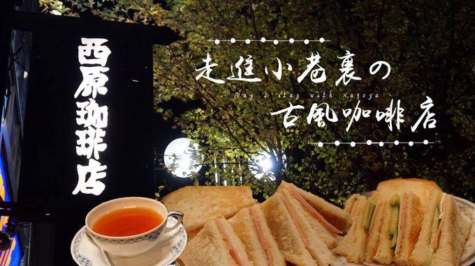 【珈 琲 旅 本】走進小巷裡的古風咖啡店|西原珈琲店