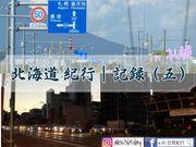 【2018初秋】北海道・紀行|記錄 札幌(五).平靜的札幌市