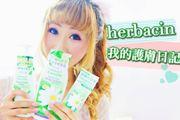 ♡ 保養 ◆ 性價比超高!!! 清新幽香的德國小甘菊護手霜◆ HERBACIN 德國小甘菊身體護理系列 ♤