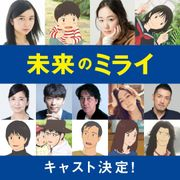 180524 – 只晚日本28天、「細田守」第一部入選坎城影展動畫《未来のミラ...