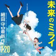171213 – 差一歲就淪為『蠟筆小新』風格惹(笑)、細田守監督奇幻劇場版《...