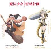 160818(2) -「佐倉綾音×内山夕実」是龍騎士&噴射魔女、10月動畫《魔法少女...