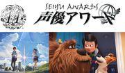 170316(1) – 新海誠劇場版《你的名字。》、3DCG動畫《寵物當家 日語配音...
