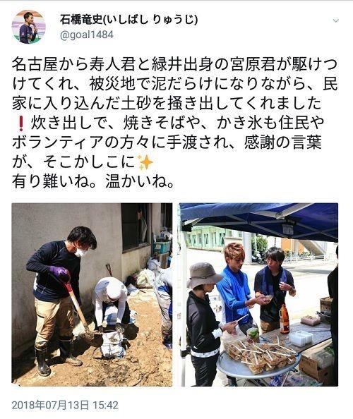 佐藤寿人ら、広島で土砂掬いなど災害ボランティア活動の代表サムネイル