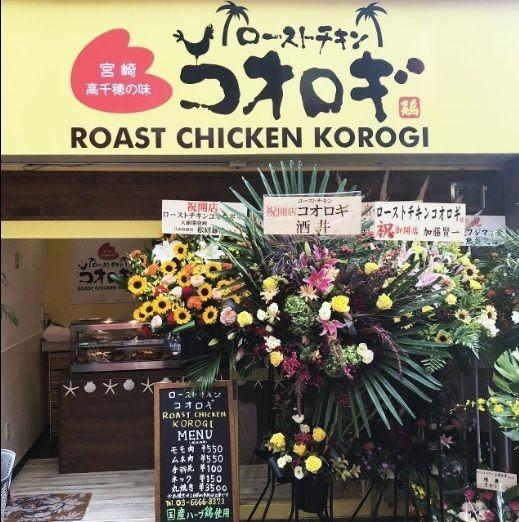浦和FW興梠、実家の手羽先店が東京進出!「ローストチキン コオロギ」が江東区にオープンの代表サムネイル
