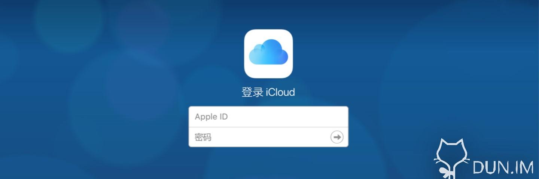 迁移 iCloud 数据到外区 Apple ID