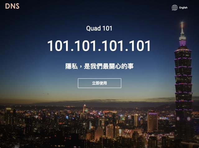 101.101.101.101 — TWNIC 的 DNS 解析服务,上网更安全