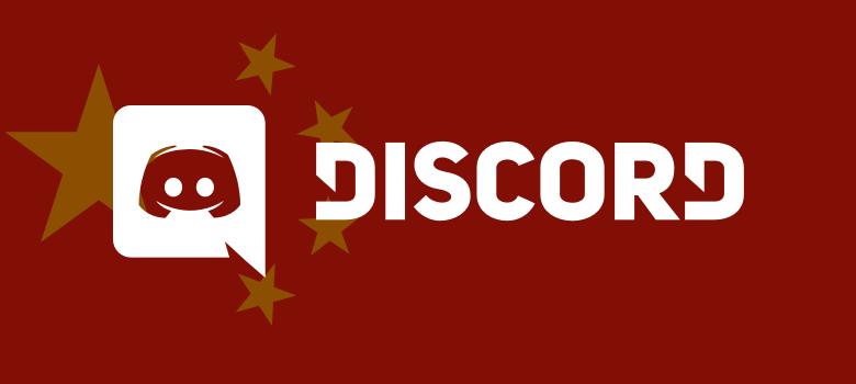 Discord 已加入审查名单