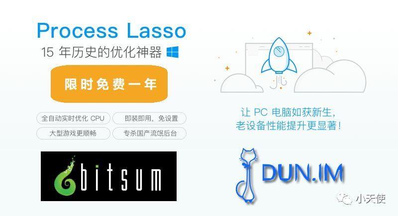 Windows 优化神器 Process Lasso Pro 官方一年使用 限时免费领取