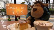 【珈 琲 旅 本】獨享酒店內的附屬咖啡店|TRAVEL CAFE 金沢店