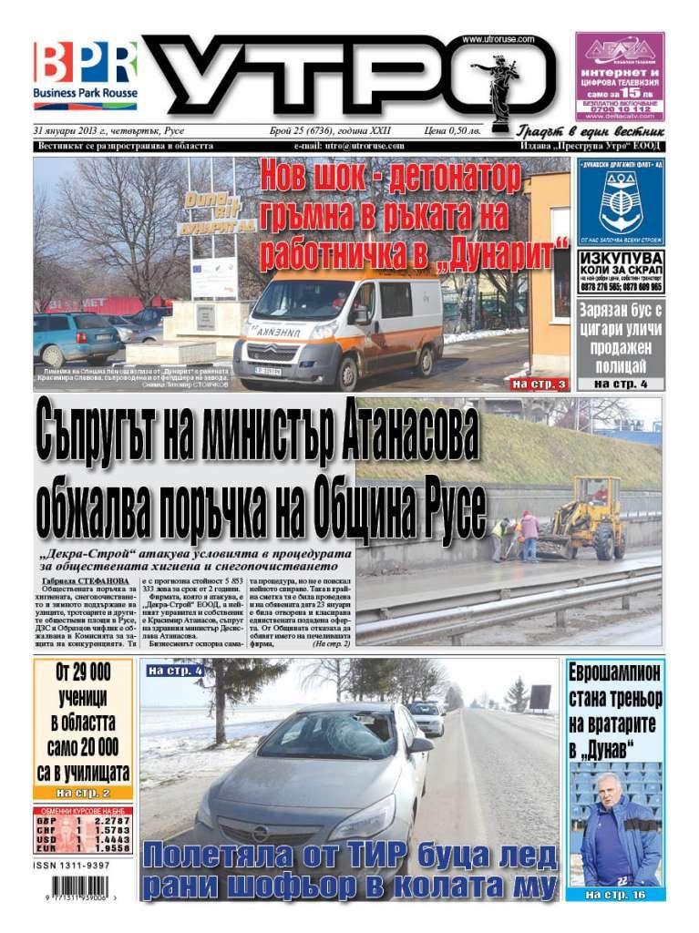 Вестник Утро - брой: 6736 от 31 януари 2013г.