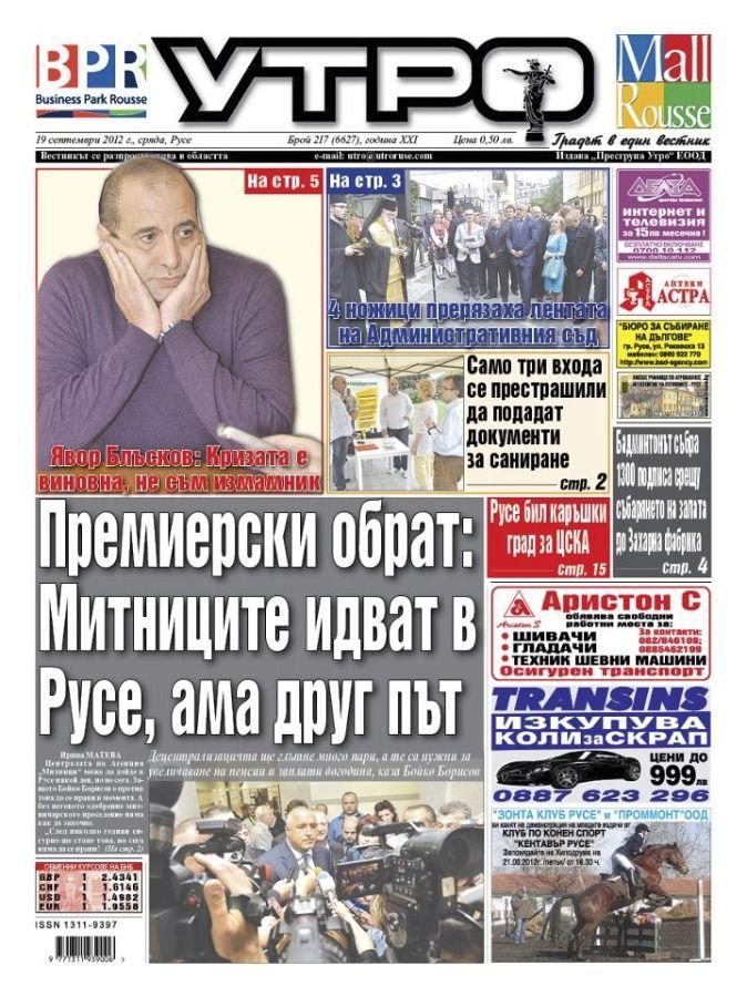 Вестник Утро - брой: 6627 от 19 септември 2012г.