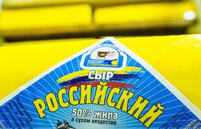 """Роскачество не нашло высококачественного """"Российского"""" сыра"""