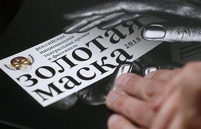 """Фестиваль """"Золотая маска"""" открыл программу в регионах России"""