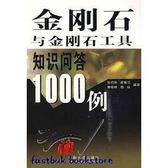 簡便宜◆52-VLBZD-金剛石與金剛石工具知識問答1000例