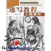簡便宜◆30-VKBIH-速寫教程(人物速寫權威篇)/學院派基礎美術新航線