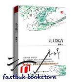 簡便宜◆77-VJRVS-九月寓言-著名作家、茅盾文學獎獲得者張煒巔峰之作!