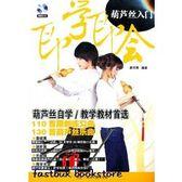 簡便宜◆38-VKBLP-即學即會葫蘆絲入門