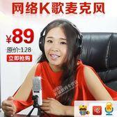 得勝PCM-1200唱吧K歌專用麥克風電腦K歌專用電容K歌話筒