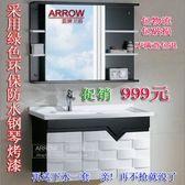 箭牌衛浴ARROW橡木浴室櫃組合吊櫃黑白櫃陶瓷洗臉盆綠色環保精品