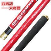 正品日本西瑪諾SHIMANO西馬諾46T高碳素台釣竿鯉魚竿杆長節竿手竿