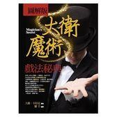 (圖解版)大衛魔術戲法秘典(金文堂-商流,定價$230)