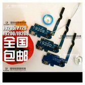 三星i9200i9208i9205尾插P729尾插排線送話USB充電插口